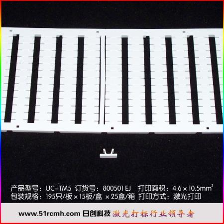 2018新品日创RC UC-TM5空白标记号 激光 笔写均可