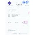 PVC材料阻燃环保认证
