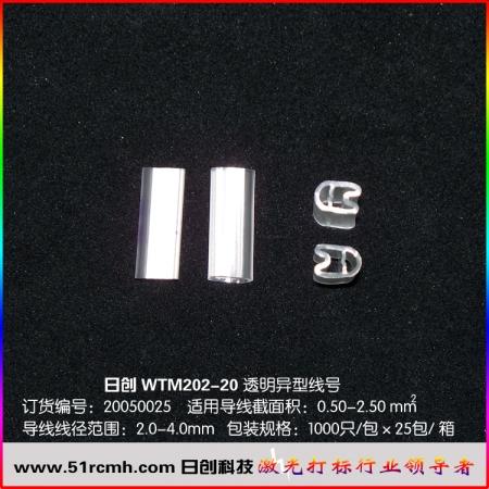 WTM202/20(0. 5-2.5)透明异型线号