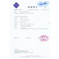 PE材料阻燃环保认证