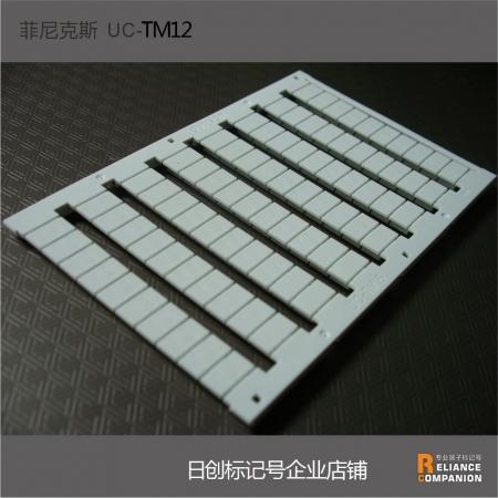 2018新品日创RC UC-TM12空白标记号 激光 笔写均可