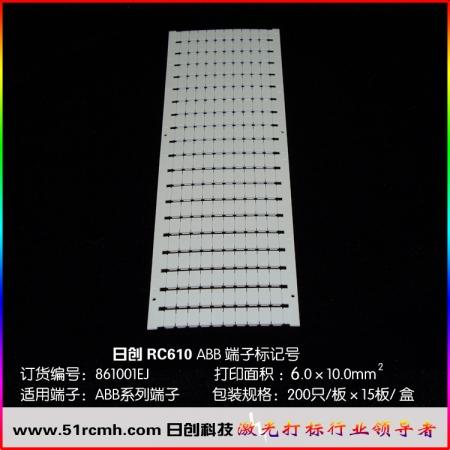 RC610 ABB端子标记号