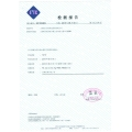 TM线号管阻燃环保认证