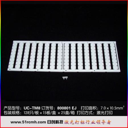 2018新品日创RC UC-TM8空白标记号 激光 笔写均可